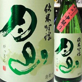 月山純米吟醸直汲み佐香錦