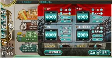 2015-1023 大型艦建造1