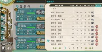 2015-1023 大型艦建造4