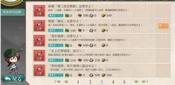 2015-1026 戦艦「榛名」出撃せよ