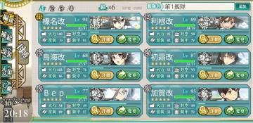 2015-1026 戦艦「榛名」出撃せよ 編成