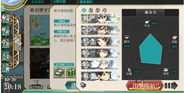 2015-1026 戦艦「榛名」出撃せよ 出撃