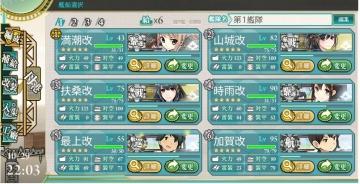 2015-1029 「西村艦隊」南方海域に進出せよ編成