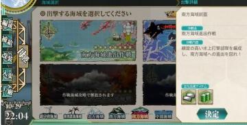 2015-1029 「西村艦隊」南方海域に進出せよ出撃
