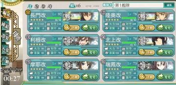 2015-1029 「戦艦部隊」北方海域に突入せよ編成