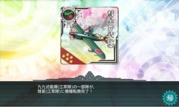 2015-1031 「江草隊機種転換」