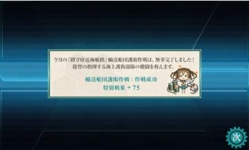 2015-1101 鎮守府近海航路クリア2