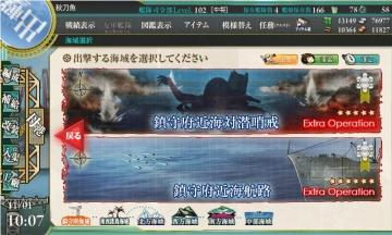 2015-1101 鎮守府近海航路クリア3