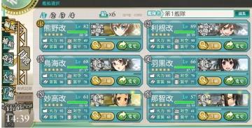 2015-1102 沖ノ島沖戦闘哨戒編成