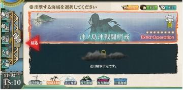 2015-1102 沖ノ島沖戦闘哨戒完了3