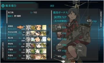 2015-1109 妙高さんLV70