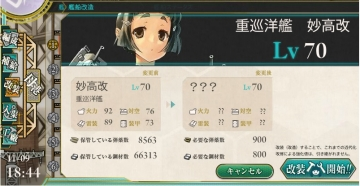 2015-1109 妙高さん改装