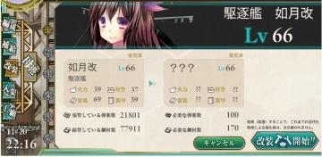 2015-1120 如月ちゃん改装1