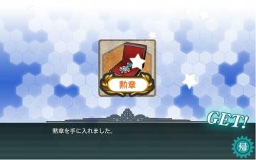 2015-1122 突入!海上輸送作戦 褒賞5