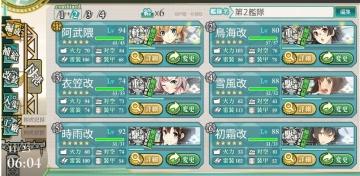 2015-1123 突入!海上輸送作戦 E-3第2艦隊編成