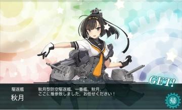 2015-1123 突入!海上輸送作戦 秋月ちゃん着任!