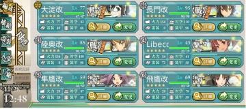 2015-1128 第一艦隊