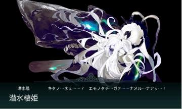 2015-1128 潜水艦棲姫様