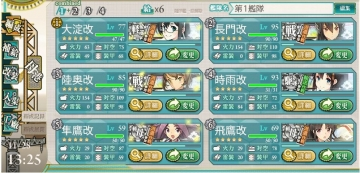 2015-1128 第一艦隊その2