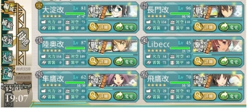 2015-1203 E-4第一艦隊解除編成