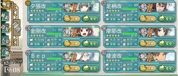 2015-1203 E-4第二艦隊解除編成