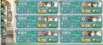 2015-1203 E-4第一艦隊ゲージ削り編成