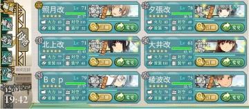 2015-1203 E-4第二艦隊ゲージ削り編成