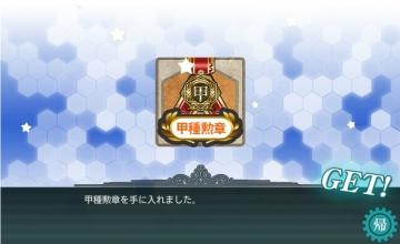 2015-1205 甲種勲章