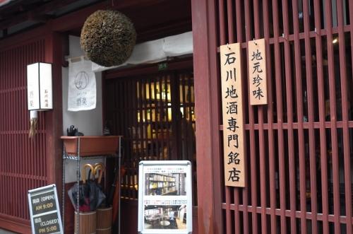 金沢日帰り旅12