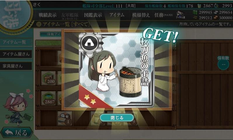秋刀魚缶詰