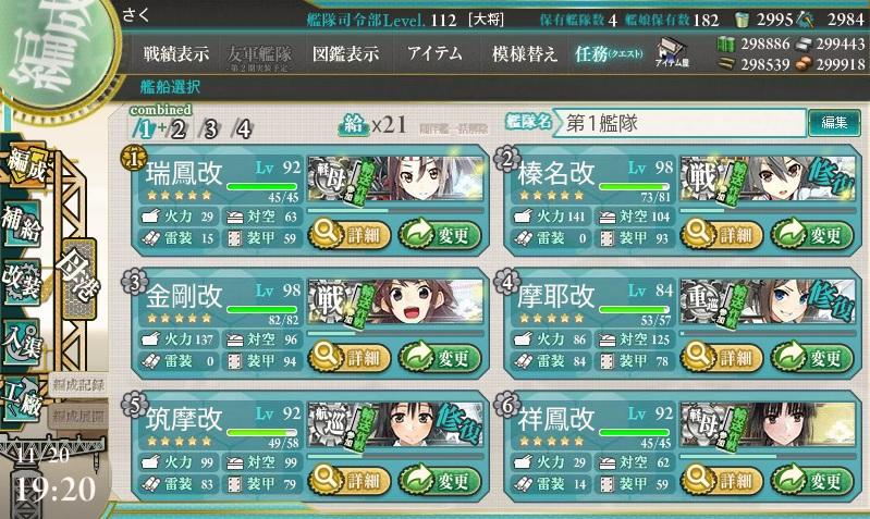 E1第一艦隊