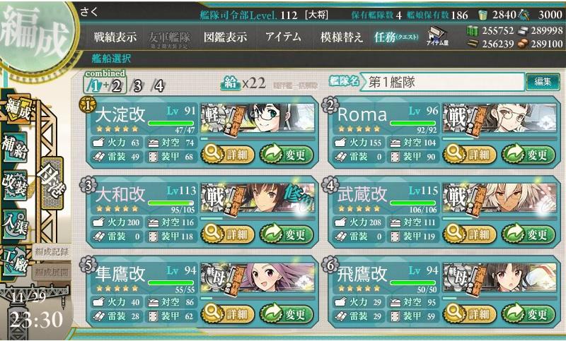 E4ラスダン第一艦隊