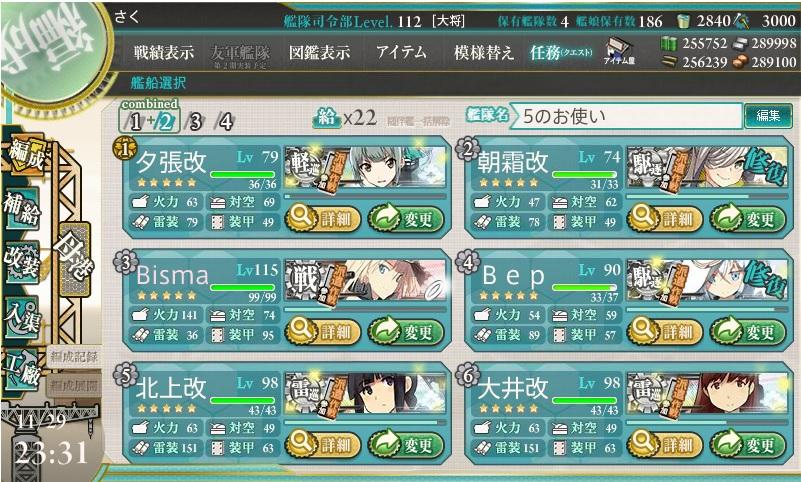 E4ラスダン第二艦隊