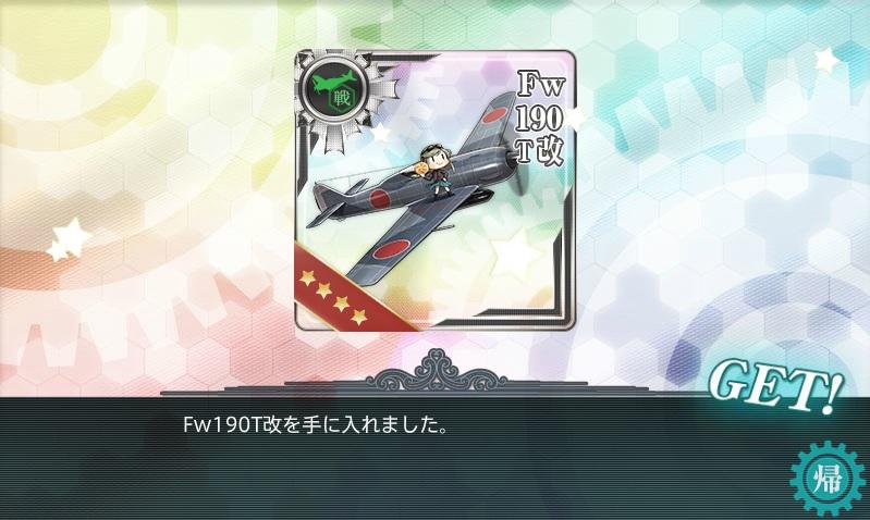 E4甲報酬装備