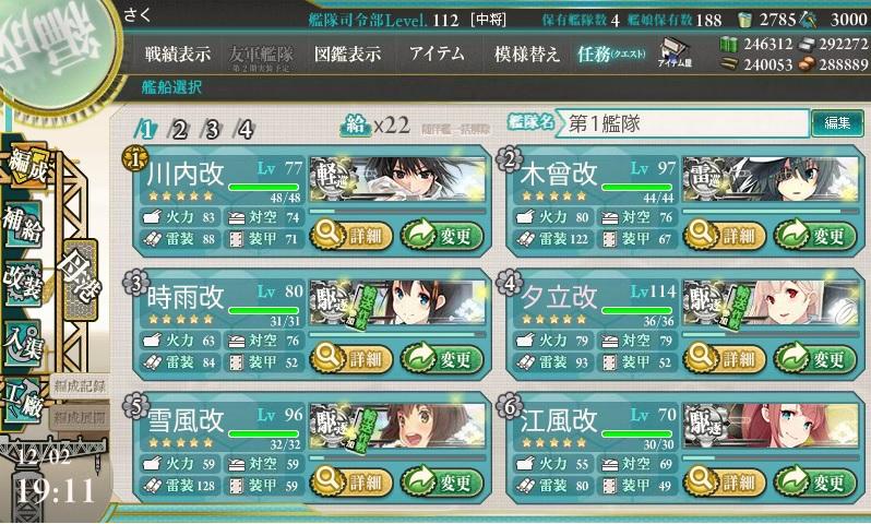 E5出撃メンバー