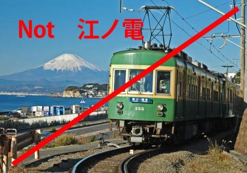 江ノ電のコピー