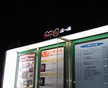 SINGER SONG 渡辺誠志の日記-100127_185751.jpg