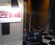 SINGER SONG 渡辺誠志の日記-100610_183133.jpg