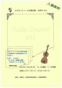 20151108コンサート