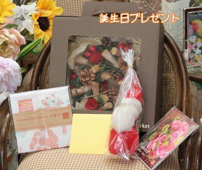 リースのプレゼント