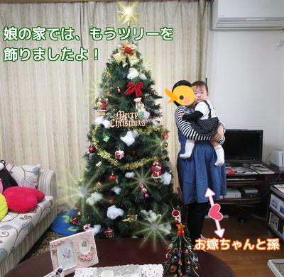 娘の家のツリー