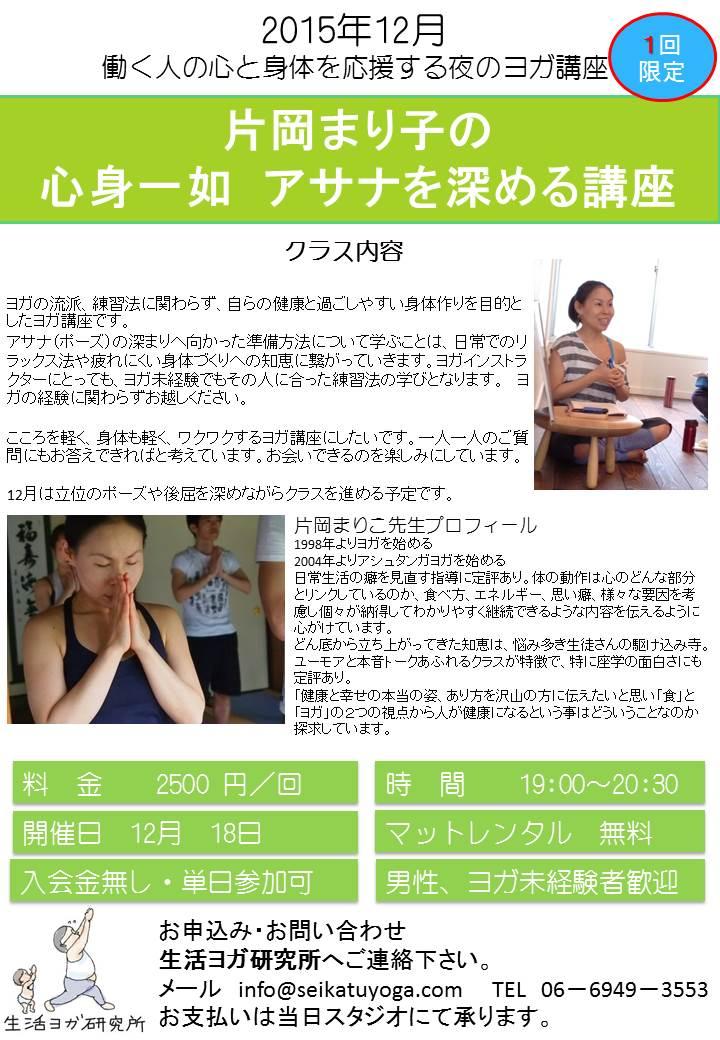 片岡まり子先生レッスン(12月)
