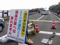 吾妻磐梯スカイライン2015紅葉3不動沢橋一方通行