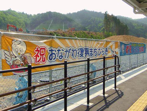 女川駅5復興横断幕