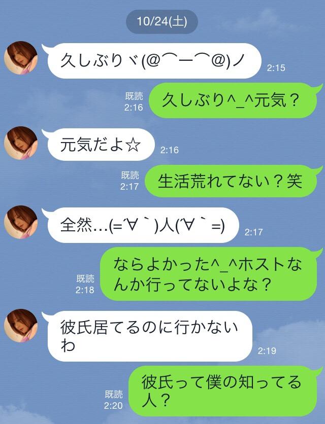 愛ちゃん①