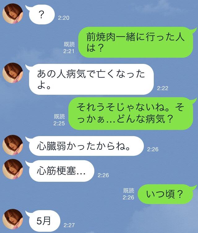 愛ちゃん②