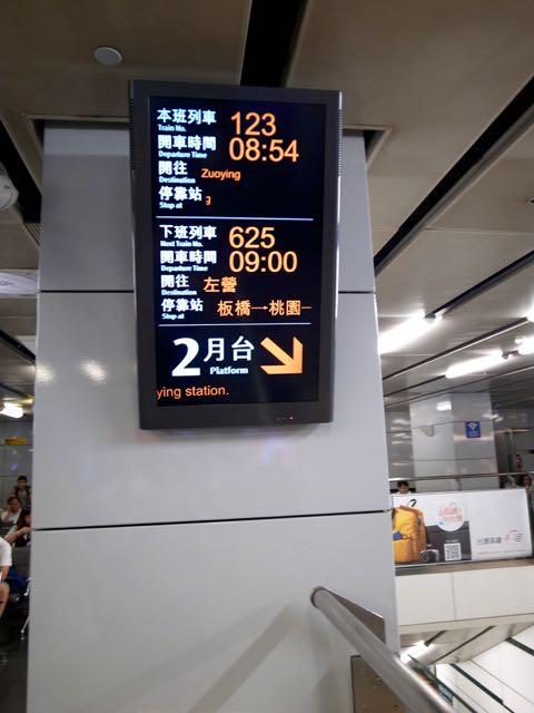 台湾新幹線 - 1
