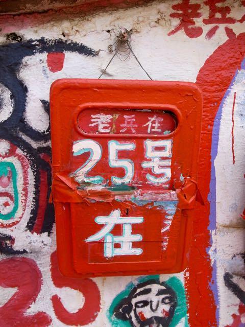 彩虹村 - 1 (2)