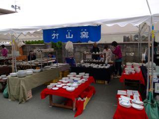 2015年 秋の砥部焼祭 - 1 (2)
