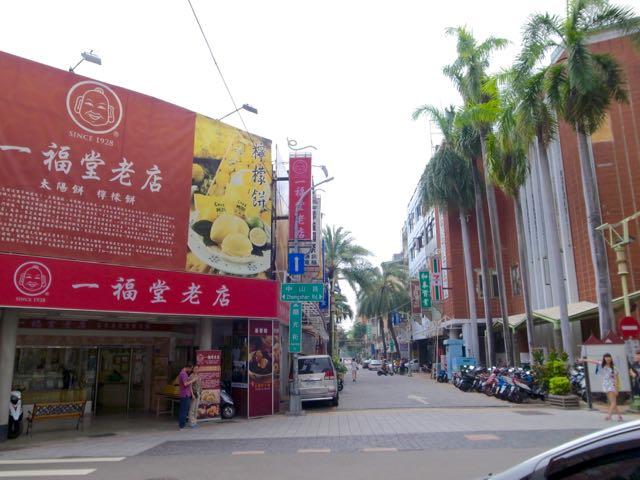 台中商店街 - 1